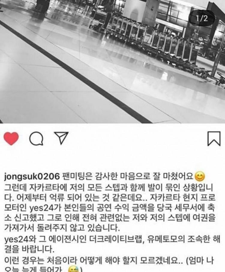 Lee Jong Suk bất ngờ bị bắt giữ tại Indonesia sau buổi fanmeeting Ảnh 1