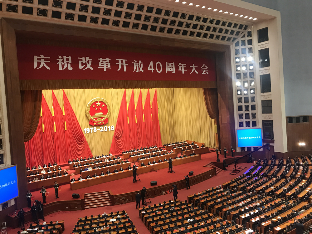 Bài phát biểu của ông Tập Cận Bình nhân dịp 40 năm Trung Quốc cải cách và mở cửa Ảnh 1