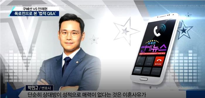 Luật sư giải thích nguyên nhân trầm cảm và chuyện 'phòng the' dẫn đến việc Goo Hye Sun - Ahn Jae Hyun ly hôn Ảnh 3