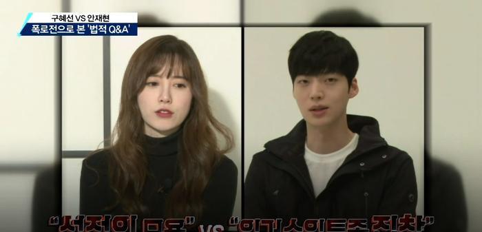 Luật sư giải thích nguyên nhân trầm cảm và chuyện 'phòng the' dẫn đến việc Goo Hye Sun - Ahn Jae Hyun ly hôn Ảnh 2