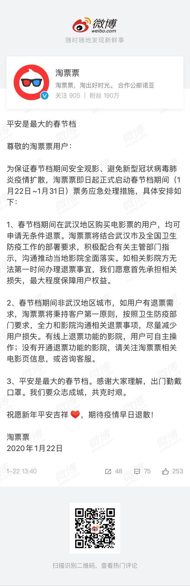 Rạp phim Trung Quốc sẵn sàng hoàn trả tiền vé cho khán giả vì dịch cúm virus Corona trong mùa Tết Canh Tý 2020 Ảnh 3