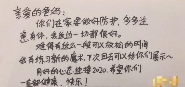 Vương Nhất Bác viết thư 'tỏ tình' với cha mẹ và không quên hứa hẹn làm ảo thuật khi về nhà Ảnh 3