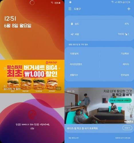 Samsung bắt người dùng xem quảng cáo khi mở khóa điện thoại? Ảnh 1