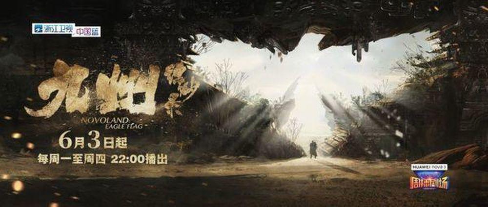 Trước 10 phút chiếu, phim 'Cửu Châu phiêu miểu lục' đột ngột hoãn