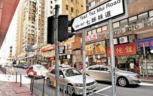 Đường Thất Tỷ Muội: khu trung tâm sầm uất của Hồng Kông với truyền thuyết bí ẩn