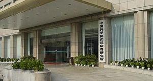Vũ Hán bác tin nhân viên phòng thí nghiệm là bệnh nhân nhiễm Covid-19 đầu tiên