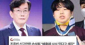 NÓNG: CEO đài JTCB nghi tập đoàn truyền thông đa quốc gia lớn nhất Hàn Quốc 'giật dây' thủ lĩnh 'Phòng chat thứ N'