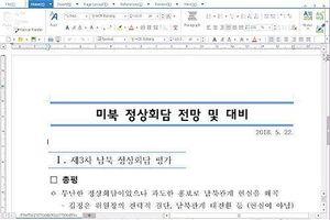 Mã độc núp bóng hội nghị thượng đỉnh tấn công cổng điện tử tại Hàn Quốc