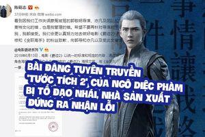 Bài đăng quảng bá 'Tước Tích 2' của Ngô Diệc Phàm bị tố đạo nhái, nhà sản xuất đứng ra nhận lỗi