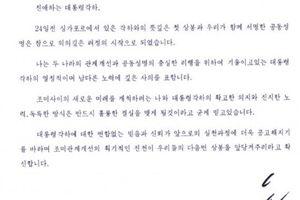 Tổng thống Trump khoe bức thư 'rất tuyệt' từ ông Kim Jong-un
