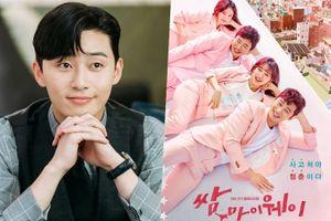 Park Seo Joon được 'người cũ' ủng hộ quay 'Thư ký Kim sao thế?'