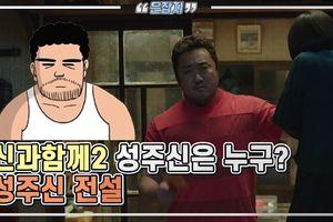 Tìm hiểu về Gia thần trong 'Thử thách thần chết 2' - Nếu không phải Ma Dong Seok thì khó ai có thể thủ vai