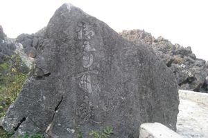Đi tìm xuất xứ 4 đại tự 'Thanh Kì Khả Ái' ở thắng cảnh Hồ Công Thanh Hóa