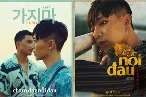 Hậu chia tay, Erik xuất hiện bên trai lạ trong ảnh teaser MV 'sặc mùi' đam mỹ