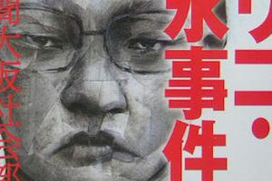 Bí ẩn Quái vật 21 mặt: Kỳ 1: Vụ án kỳ lạ nhất lịch sử hiện đại Nhật Bản