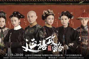 Vì sao Ngô Cẩn Ngôn và Xa Thi Mạn là vai chính nhưng Tần Lam lại ở vị trí trung tâm trong poster 'Diên Hi công lược'