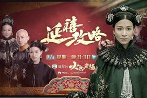 'Diên Hi công lược' bản TVB thêm đất diễn cho Xa Thi Mạn, biến bộ phim trở thành 'Kế hậu công lược'