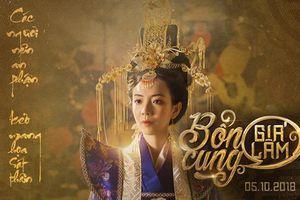 Sau cơn sốt 'Diên Hi công lược' và 'Như Ý truyện', Thu Trang hóa Lam Yên Hoàng hậu đầy khí chất trong phim cung đấu Việt