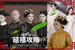 'Diên Hi công lược' và 'Hương mật tựa khói sương' được CCTV khen ngợi, Tần Lam vì 'Diên Hi' từ bỏ một phim có thù lao hơn 30 tỷ đồng