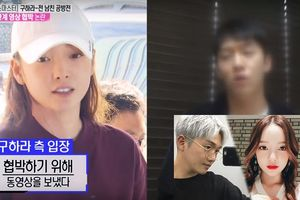 Choi Jong Bum giải thích lý do gửi clip 'nóng' cho Goo Hara (KARA) trên chương trình đài SBS