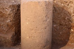Israel: Bản khắc đá hơn 2.000 năm tuổi viết tên 'Jerusalem' bằng chữ Do Thái
