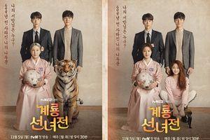 Poster của 'Mama Fairy And The Woodcutter': Nàng tiên Moon Chae Won không biết Yoon Hyun Min hay Seo Ji Hoon mới là chồng mình