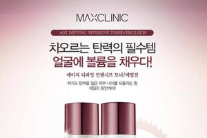 Đình chỉ lưu hành và thu hồi 4 sản phẩm mỹ phẩm Maxclinic