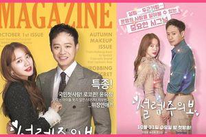 Phim của Yoon Eun Hye và Chun Jung Myung 'thả xích' poster đầy thú vị