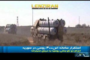 Israel tiết lộ khả năng tấn công hệ thống tên lửa S-300 của Nga ở Syria
