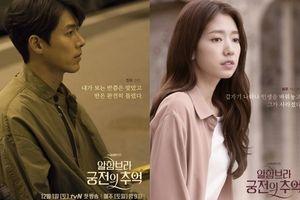 Hyun Bin và Park Shin Hye đầy suy tư trong poster vừa được phát hành của 'Memories Of The Alhambra'