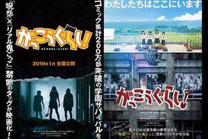 Phim Live-action 'School-Live!' tung trailer và poster: Bốn nữ sinh chống trả lại bọn xác sống tấn công trường học