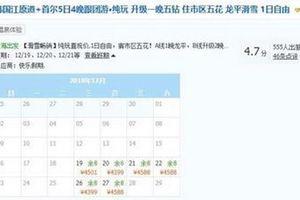Trung Quốc cho phép bán trực tuyến tour du lịch theo nhóm tới Hàn Quốc