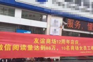 Trung tâm mua sắm Trung Quốc kêu gọi nữ nhân viên khỏa thân nhận thưởng