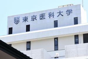 Đại học Y Tokyo bị tước chứng chỉ kiểm định sau bê bối sửa điểm