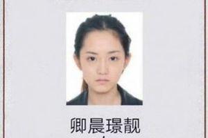 Nữ tội phạm 'xinh đẹp nhất Trung Quốc' ra đầu thú