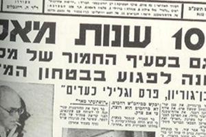 Những điệp viên hàng đầu của tình báo Xô Viết tại Israel