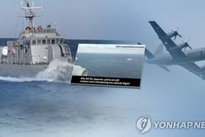 Hàn Quốc, Nhật Bản đàm phán về sự cố 'khóa' mục tiêu radar trên biển