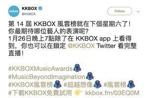 Lễ trao giải thưởng KKBOX Music Awards 2019 lần đầu tiên được livestream trên Twitter