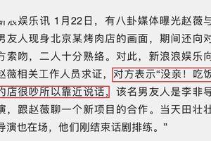 Sau scandal Triệu Vy chủ động cho đạo diễn hôn, vợ chồng Én Nhỏ bị nghi đã ly thân
