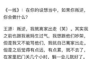 Top tìm kiếm Weibo: Hề Mộng Dao hôn bạn trai, Vương Nguyên (TFBOYS) bỏ nhà đi trốn và cái kết thật hài hước