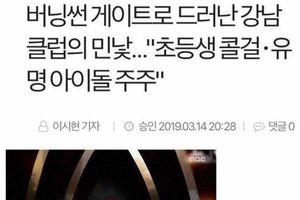 Buổi sáng 15.3 đầy kịch tính với hàng loạt tình tiết trong drama Seungri