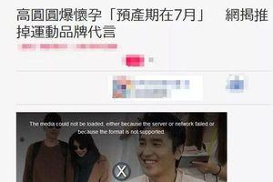 Truyền thông Hong Kong: Cao Viên Viên tháng 7 sẽ sinh em bé, tạm gác lại hoạt động đại ngôn - đóng phim