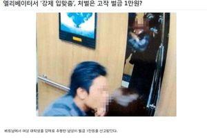 Vụ 'dê xồm' cưỡng hôn nữ sinh trong thang máy chỉ bị phạt 200 nghìn đồng lên báo nước ngoài