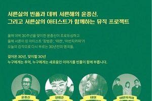 Chưa kịp để Four Seasons hạ nhiệt, 'kid leader' Kim Taeyeon (SNSD) đã tiếp tục có tên trong dự án âm nhạc mới