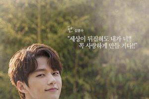 'Dan, Only Love': Tung poster đẹp ngỡ ngàng của L (Infinite), Shin Hye Sun và 'tài tử' Lee Dong Gun