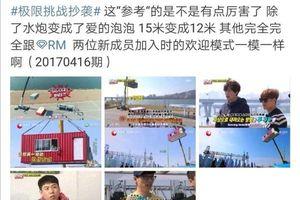 Mùa mới của 'Thử thách cực hạn' bị tố đạo nhái cả 'Running Man' bản Trung và bản Hàn