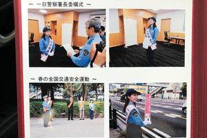 Mẫn Tiên đăng ảnh diện đồ cảnh sát trưởng ở Nhật, lý do phía sau thật sự khiến ai nấy đều tự hào!