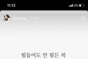 Sốc: Goo Hara (KARA) tự tử tại nhà riêng vào đêm qua