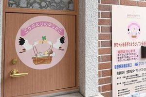 Thành phố ở Nhật Bản đương đầu với vấn nạn trẻ sơ sinh bị bỏ rơi