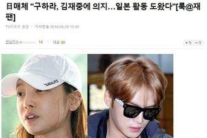 Truyền thông tiết lộ: Kim Jae Joong (JYJ) là chỗ dựa duy nhất của Goo Hara (KARA) tại Nhật